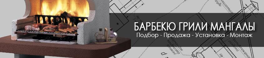 Барбекю Мангалы Грили